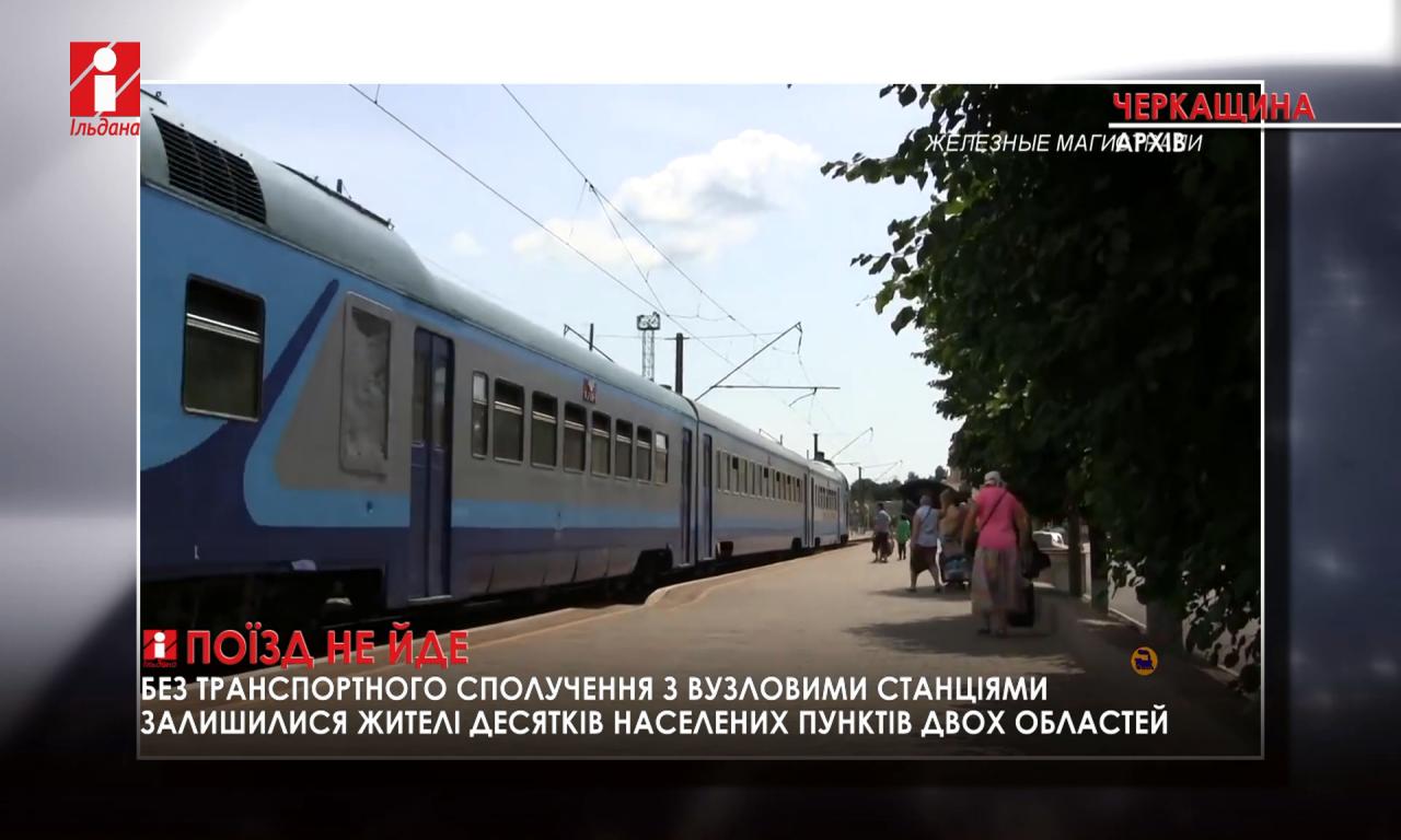 Відмінено поїзд Христинівка-Козятин (ВІДЕО)