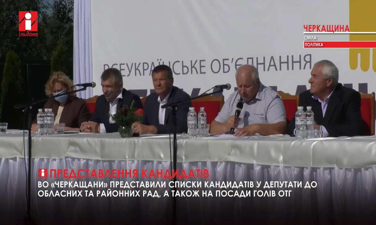 «Черкащани» представили кандидатів у депутати (ВІДЕО)