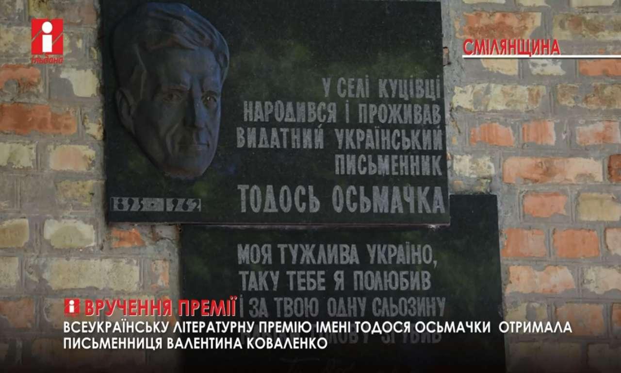 Додатково 100% премії отримають у жовтні черкаські освітяни (ВІДЕО)