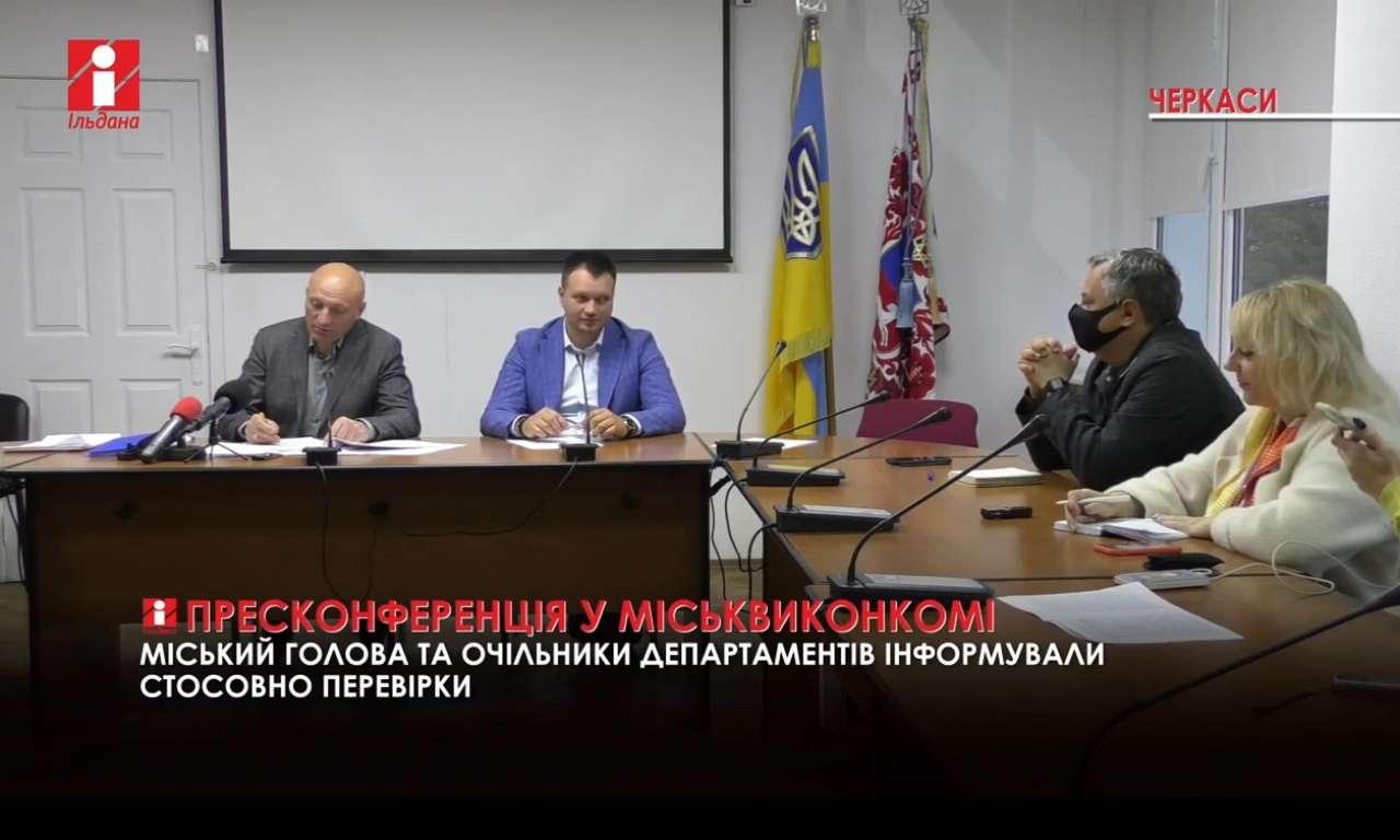 Аудитори нарахували понад 800 млн гривень недоотриманих коштів у міському бюджеті (ВІДЕО)
