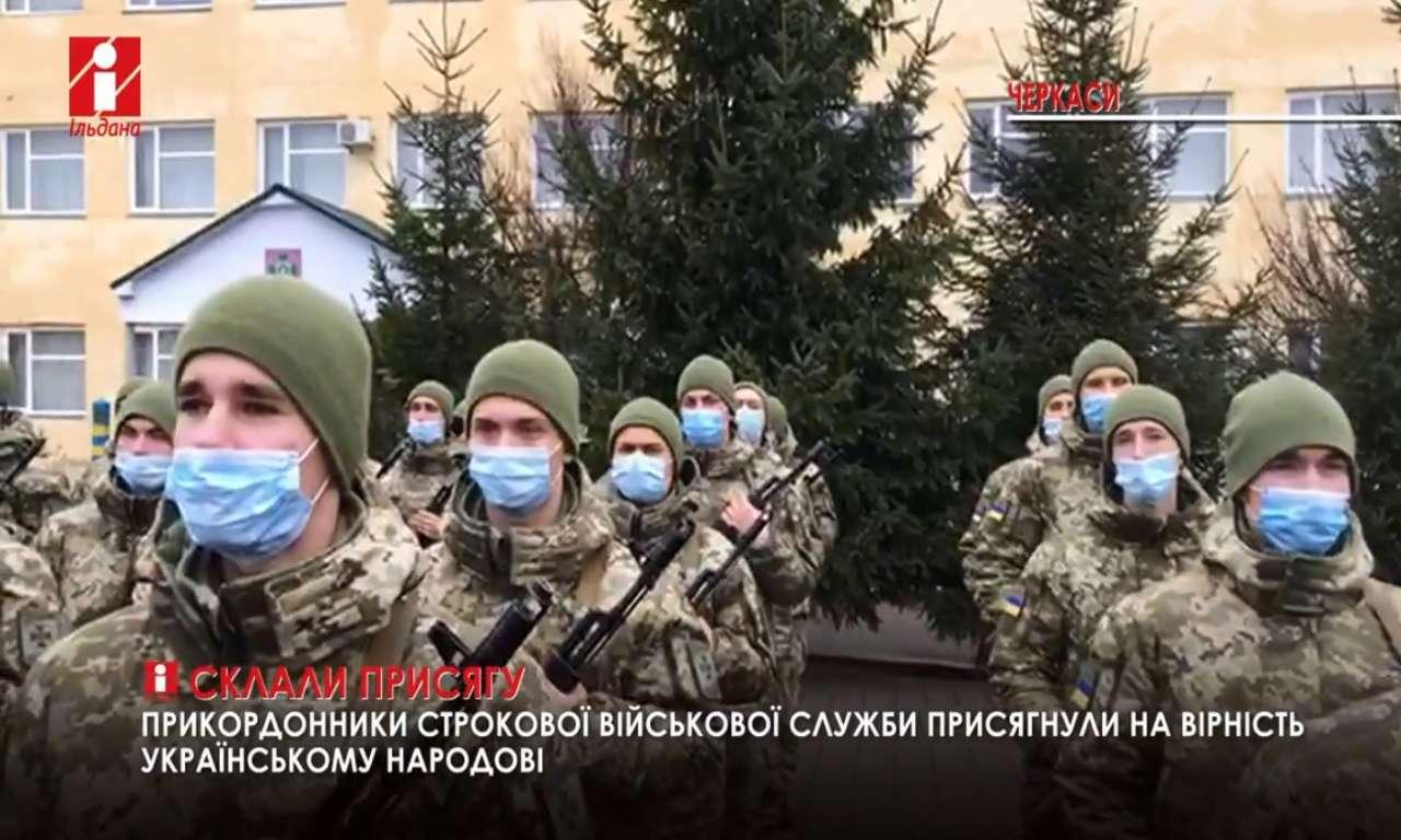На вірність українському народові присягнули понад 700 прикордонників-строковиків (ВІДЕО)