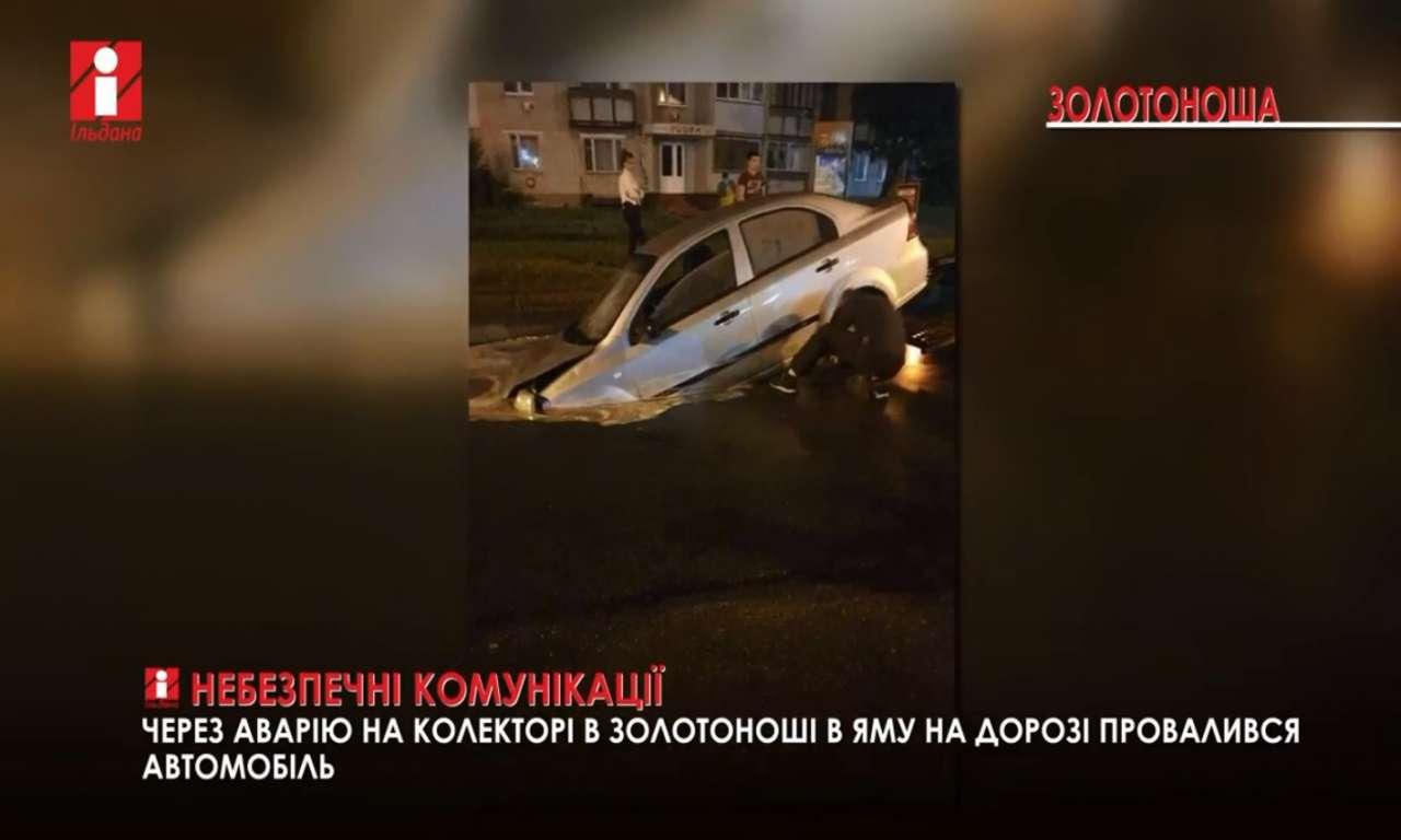 У Золотоноші під асфальт провалилася машина  (ВІДЕО)