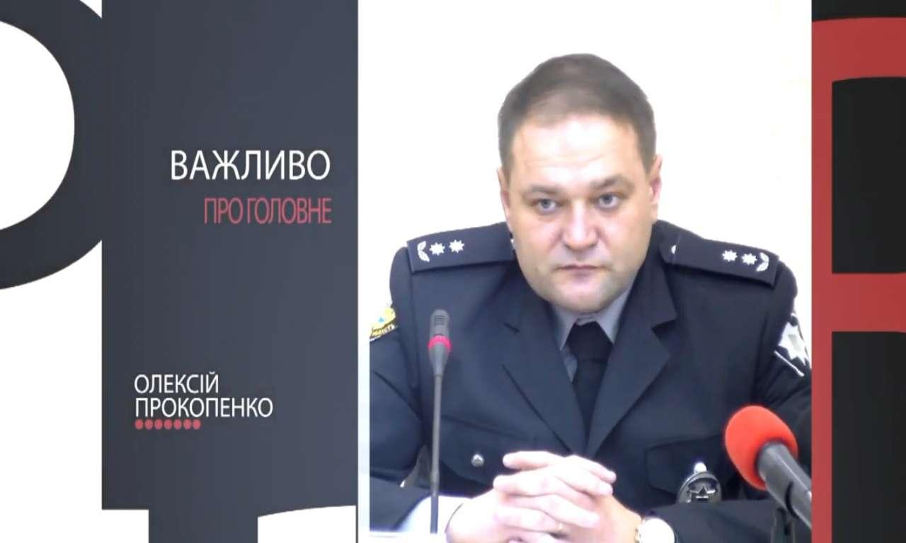 Важливо про головне: Олексій Прокопенко про мобільну групу, що допомагає потерпілим від домашнього насильства
