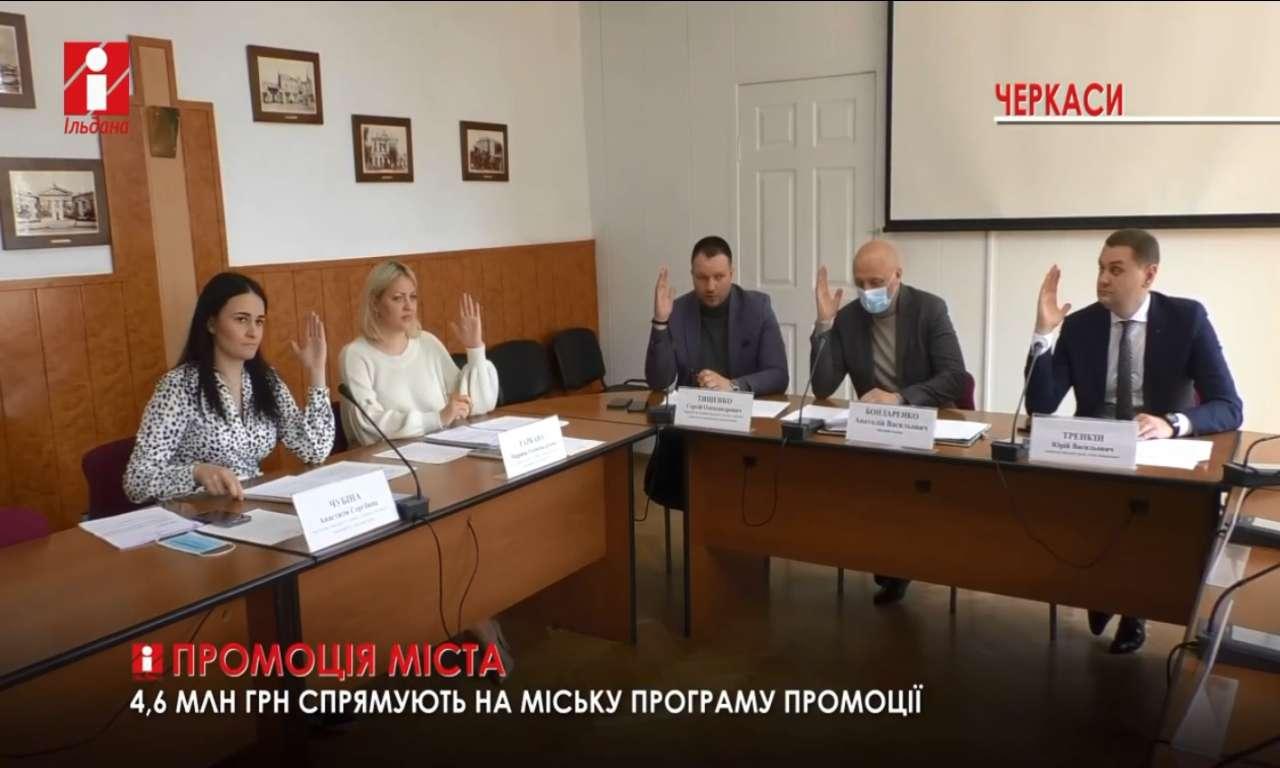 На промоцію міста у Черкасах спрямують 4,6 мільйона гривень (ВІДЕО)