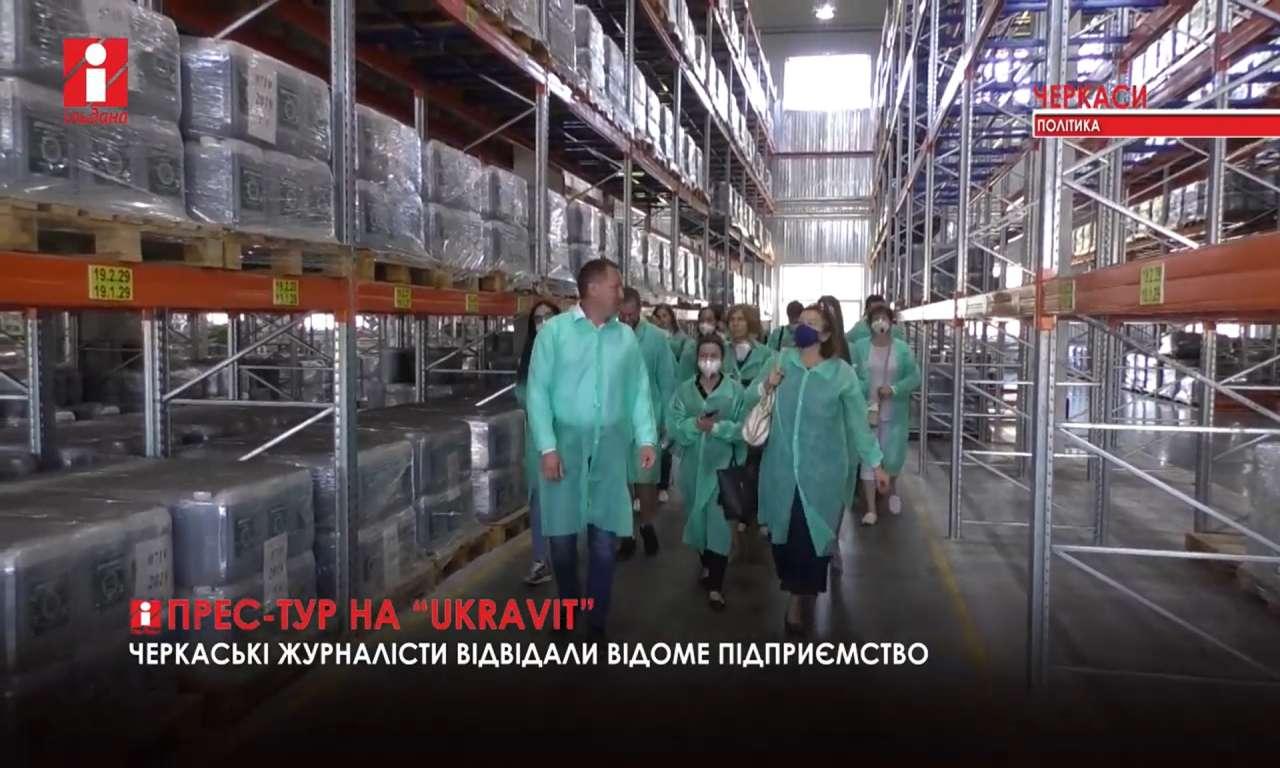 «UKRAVIT» запросив черкаських журналістів до престуру (ВІДЕО)