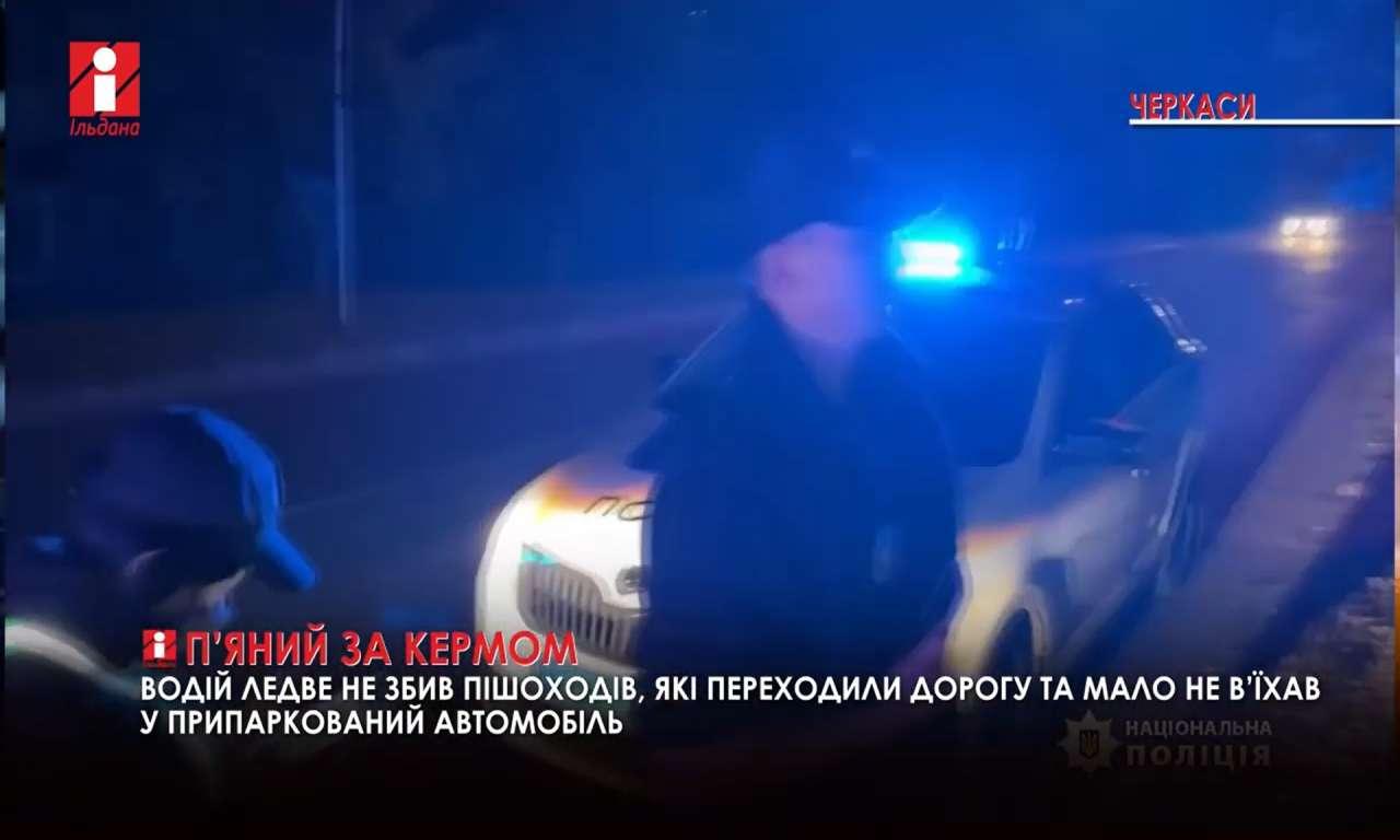 Попередили ДТП: у Черкасах патрульні зупинили нетверезого водія (ВІДЕО)