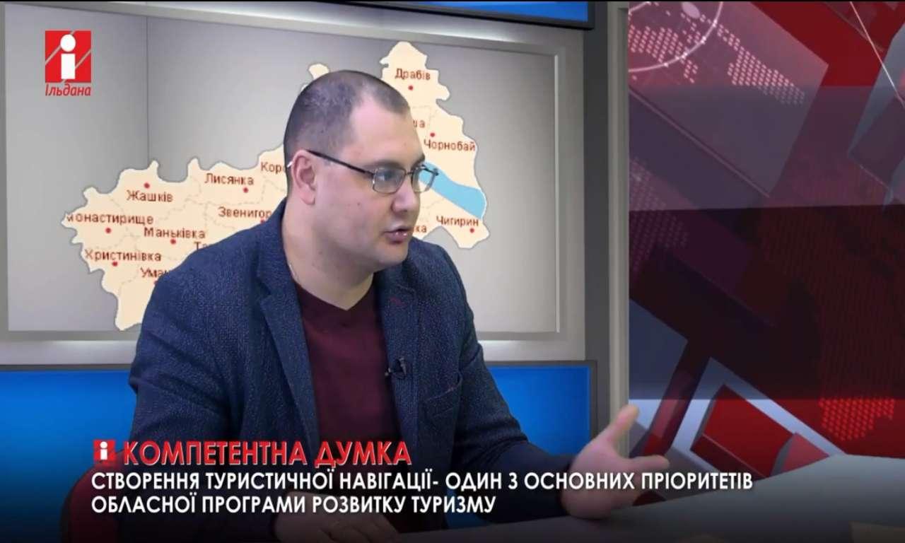 «У фокусі подій»: значна частина програми розвитку Черкащини до 2025 року присвячена туризму – Дмитро Півак