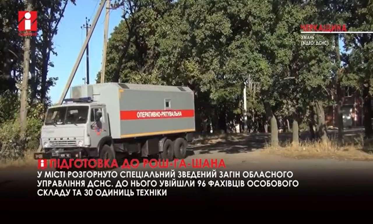 Майже сотня черкаських рятувальників берегтимуть паломників на час святкування (ВІДЕО)
