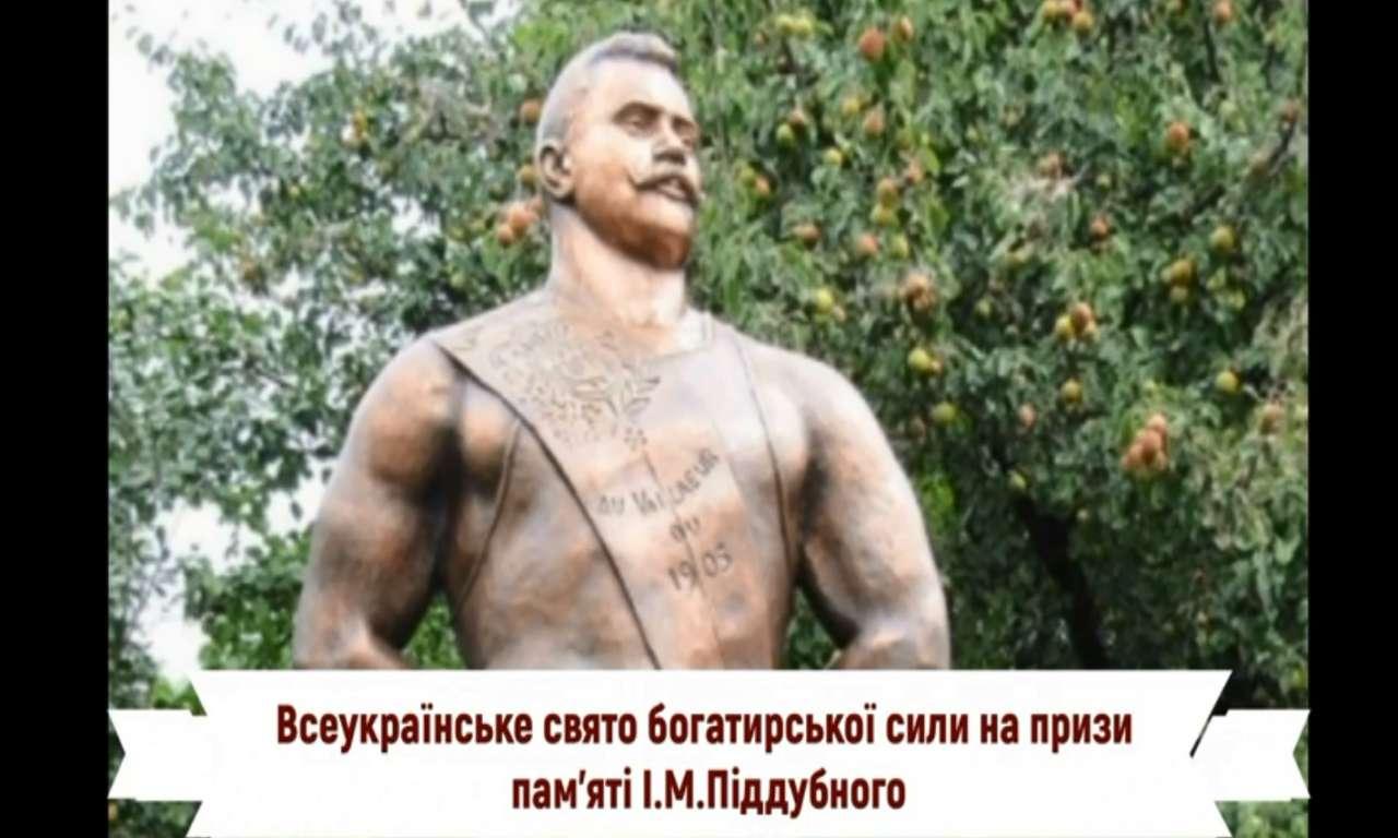 Всеукраїнське свято богатирської сили на призи пам'яті І. М. Піддубного