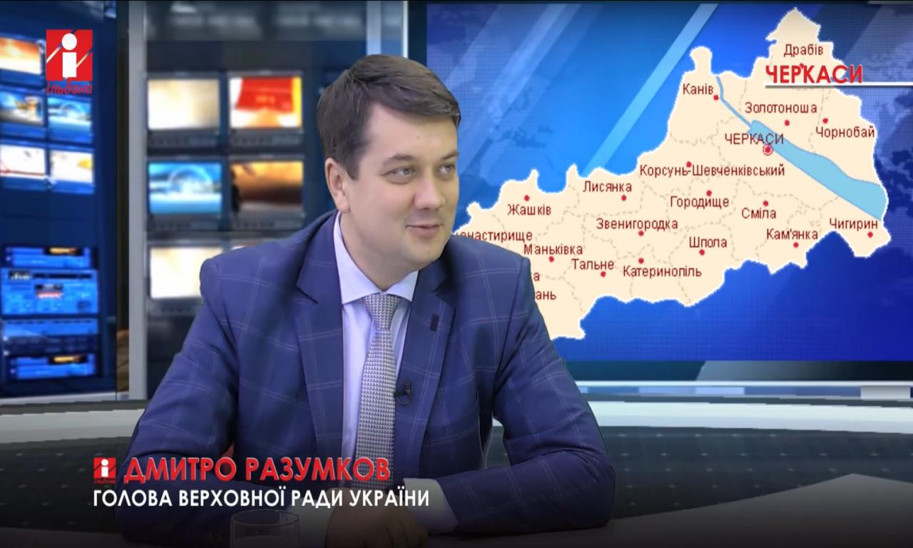 У Черкасах побував Голова Верховної Ради України Дмитро Разумков (ВІДЕО)