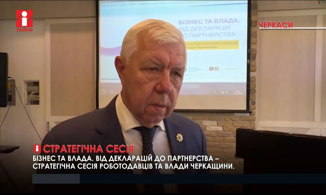 Бізнес та влада: стратегічна сесія відбулася в Черкасах (ВІДЕО)