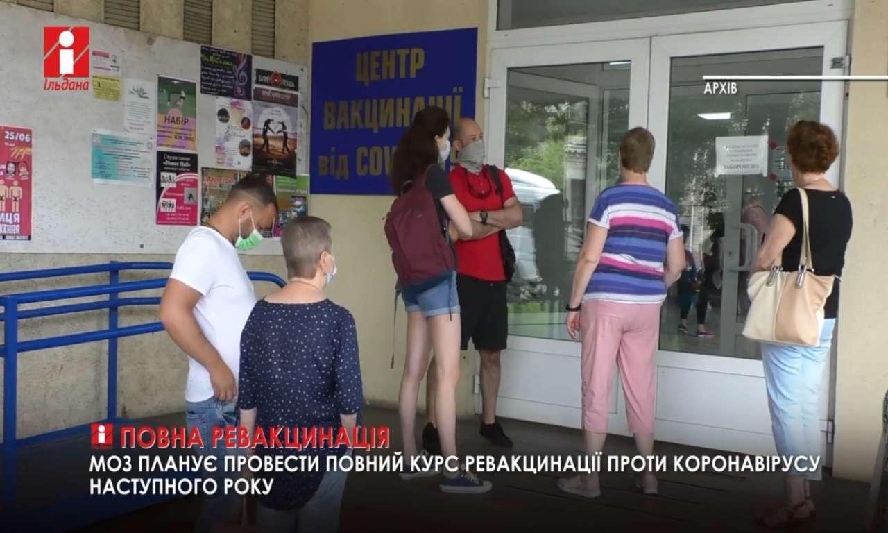 Повну ревакцинацію планують провести українцям наступного року (ВІДЕО)