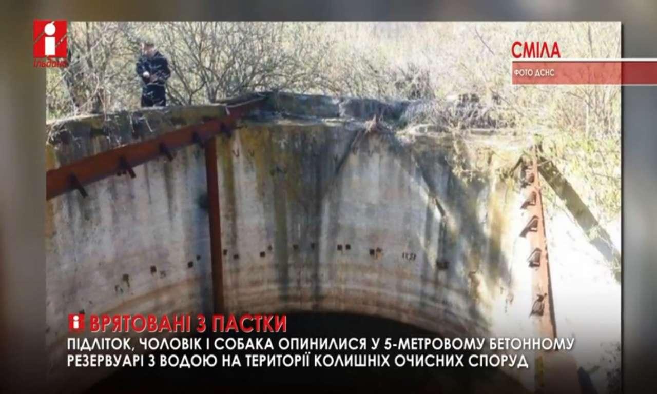 Підліток, чоловік і собака опинилися у 5-метровому бетонному резервуарі з водою у Смілі (ВІДЕО)