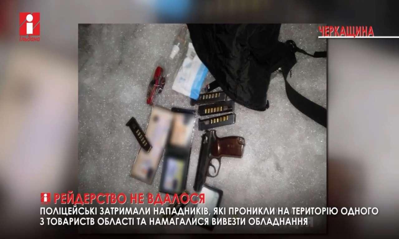 Невідомі зі зброєю намагалися вивезти обладнання одного з підприємств в Черкаському районі (ВІДЕО)