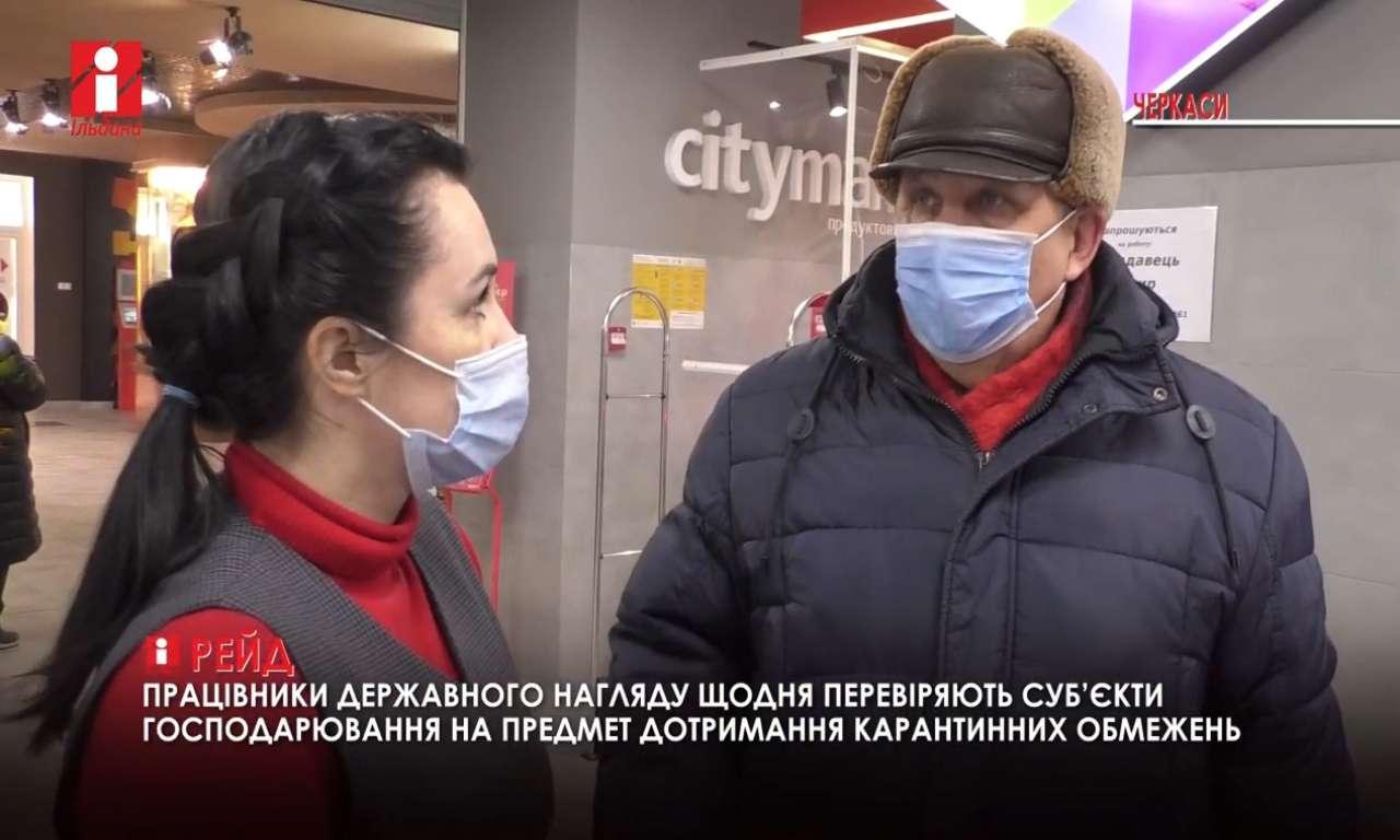 Понад 1800 перевірок суб'єктів господарювання щодо дотримання карантину провели у Черкасах (ВІДЕО)