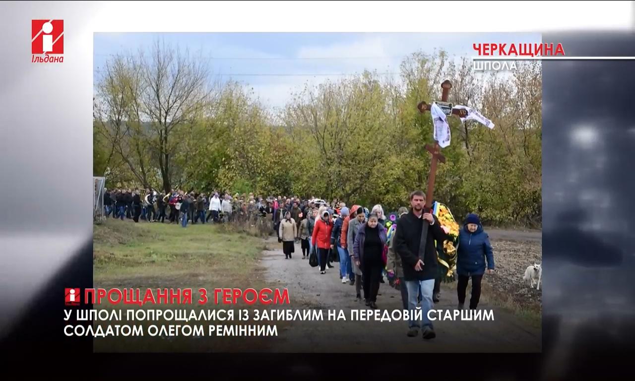 У Шполі попрощалися із загиблим на передовій старшим солдатом Олегом Ремінним (ВІДЕО)