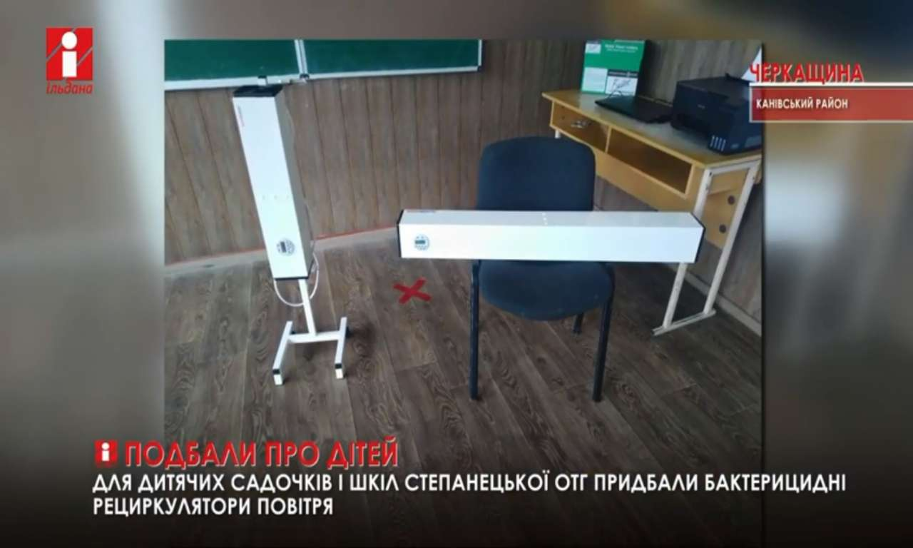 Для шкіл і садочків Степанецької громади придбали бактерицидні рециркулятори (ВІДЕО)