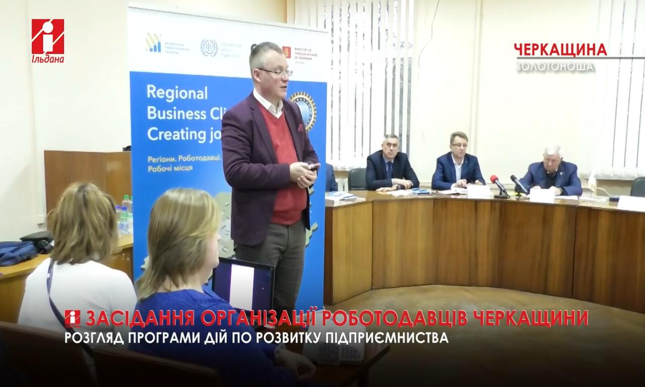 Роботодавці Черкащини зібралися в Золотоноші (ВІДЕО)