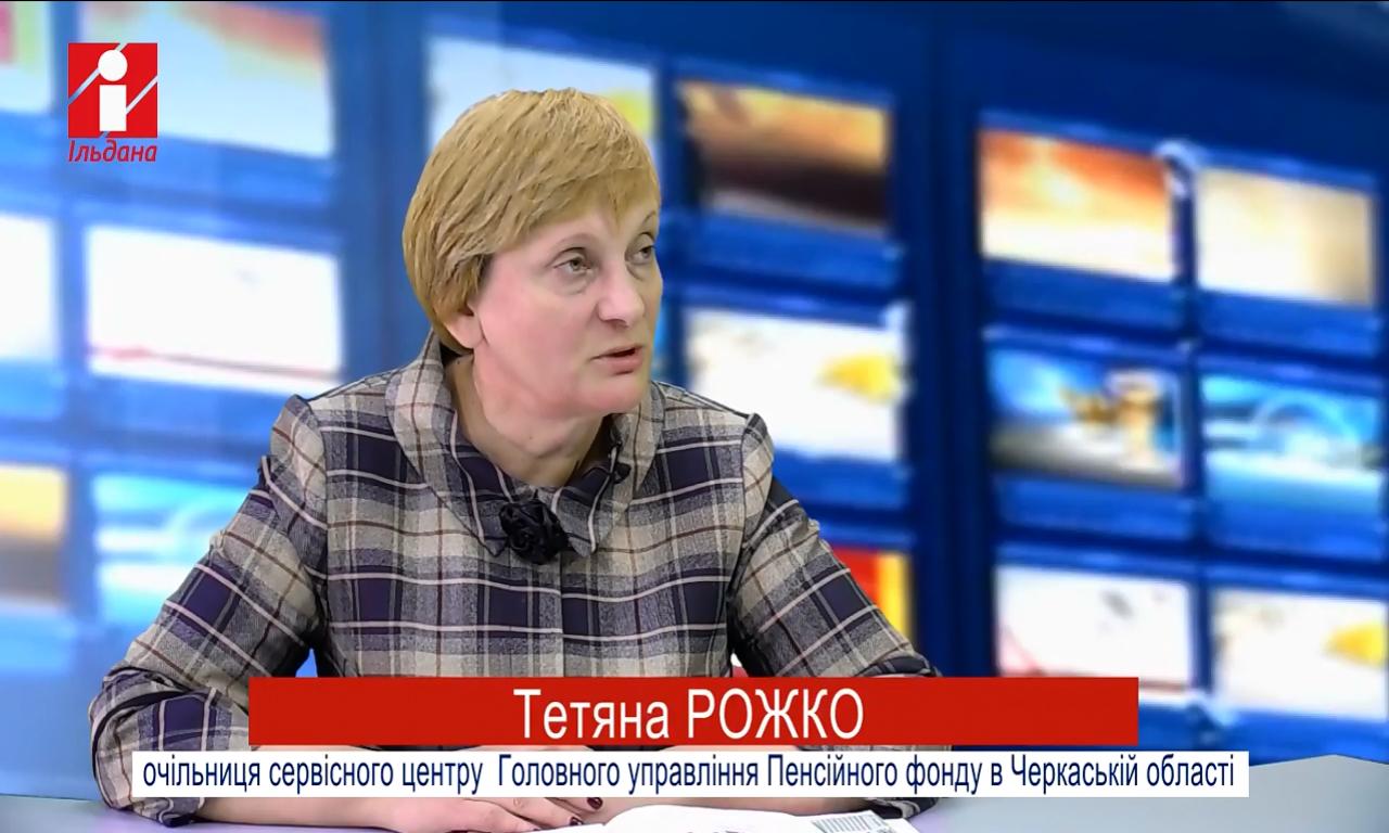 Нове у пенсійному забезпеченні з 2019 року: Тетяна Рожко «У фокусі подій» (ВІДЕО)