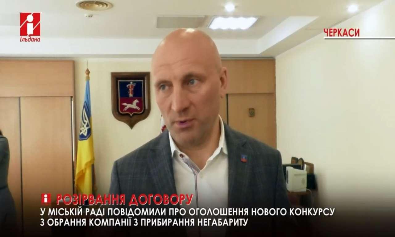 Міський голова анонсував розірвання договору з «Новою якістю» (ВІДЕО)