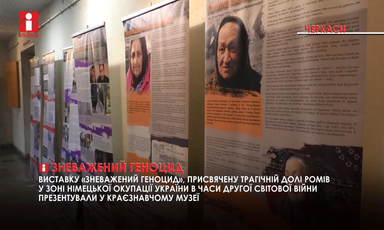 Виставка,  присвячена трагічній долі ромів, відкрилася у Черкасах (ВІДЕО)