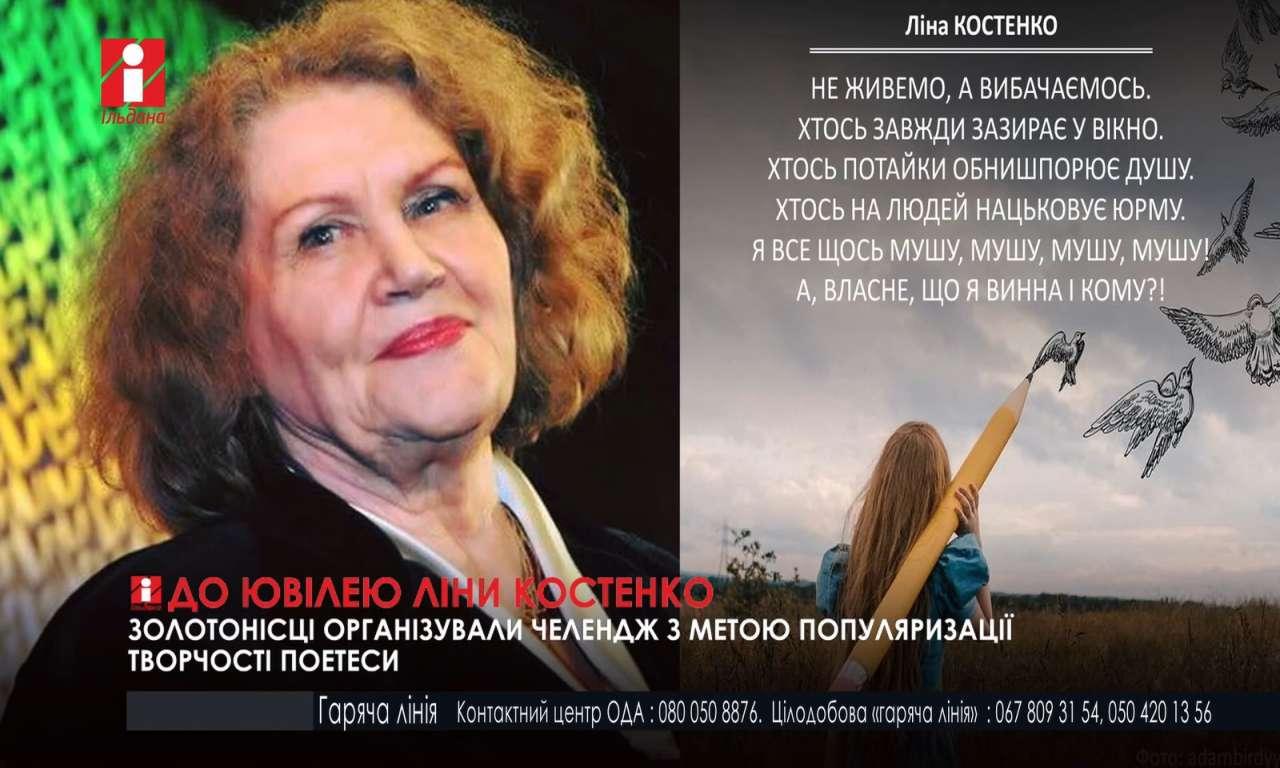 До ювілею Ліни Костенко