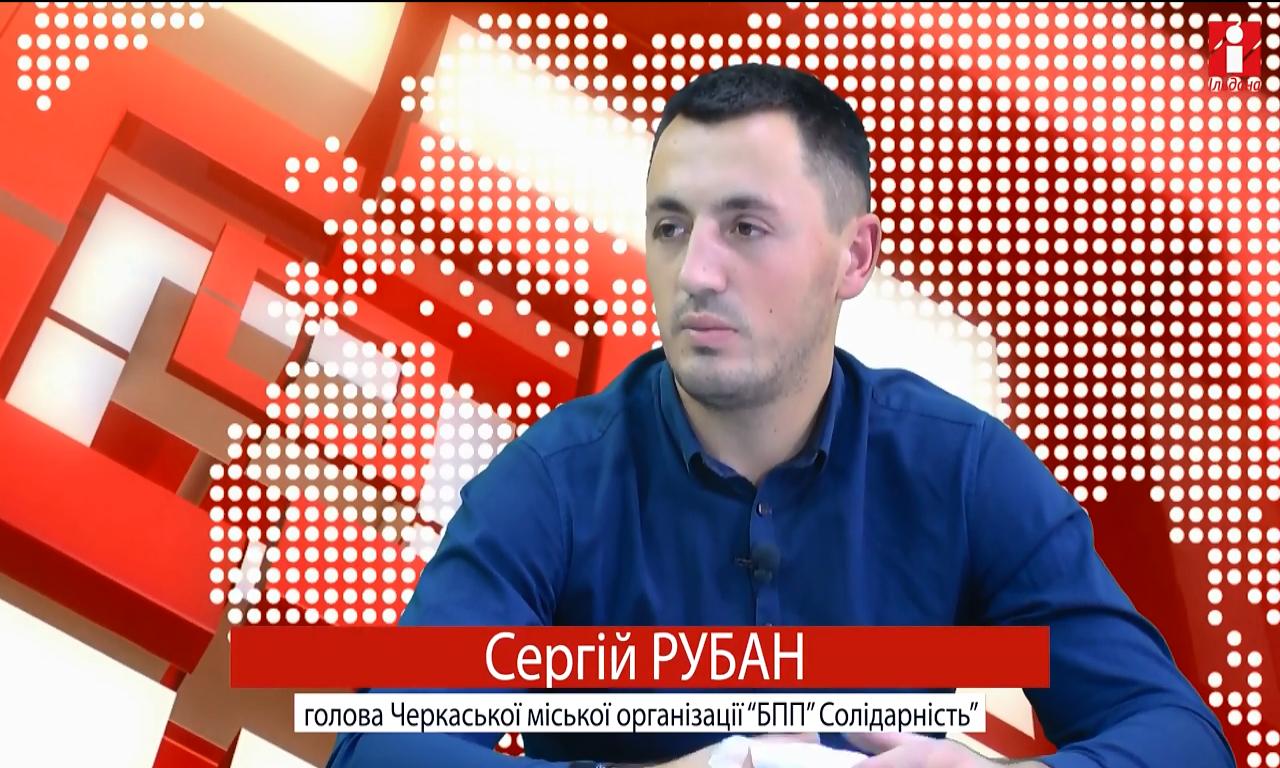 «Не було мети у цих молодиків задати запитання Президенту», - Сергій Рубан у програмі«У фокусі подій» (ВІДЕО)