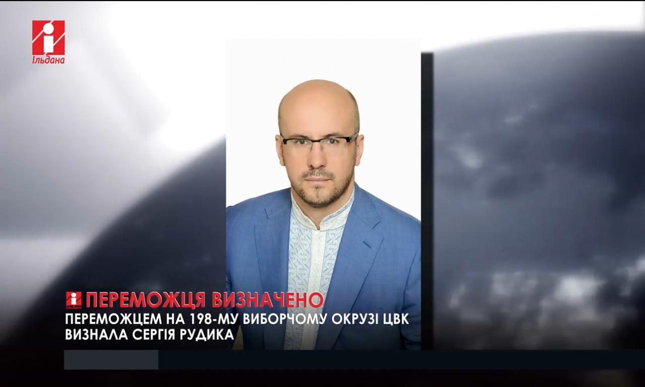 Сергій Рудик отримав посвідчення народного депутата (ВІДЕО)