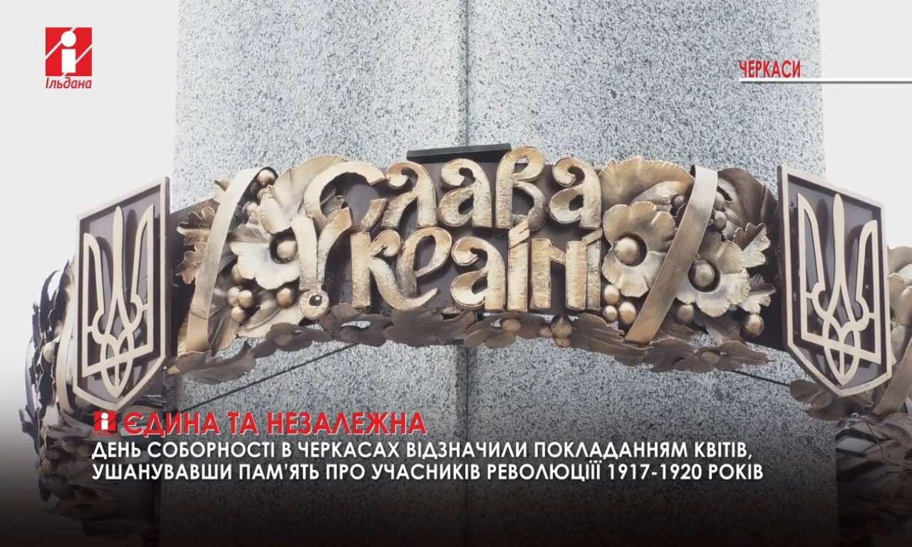 У Черкасах відзначили День Соборності України (ВІДЕО)