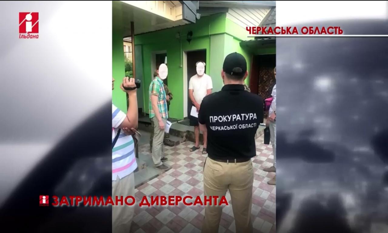 На Черкащині СБУ викрила організоване угруповання вимагачів (ВІДЕО)