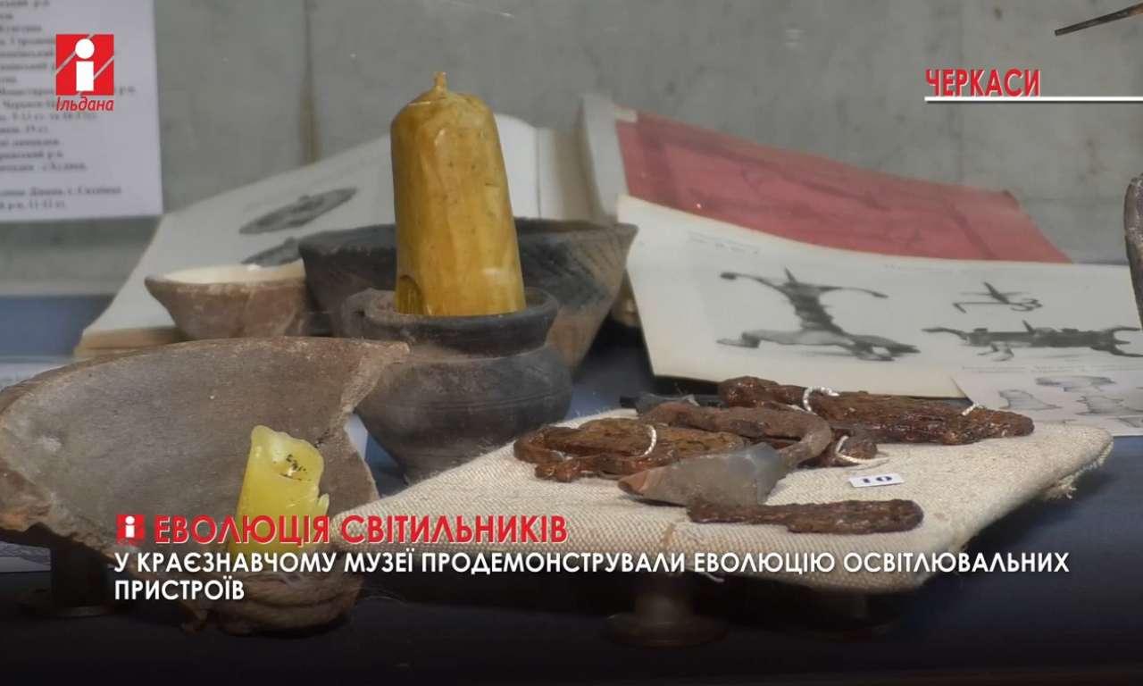 Від лучини до сучасних ліхтарів: еволюцію світильників продемонстрували в черкаському музеї (ВІДЕО)
