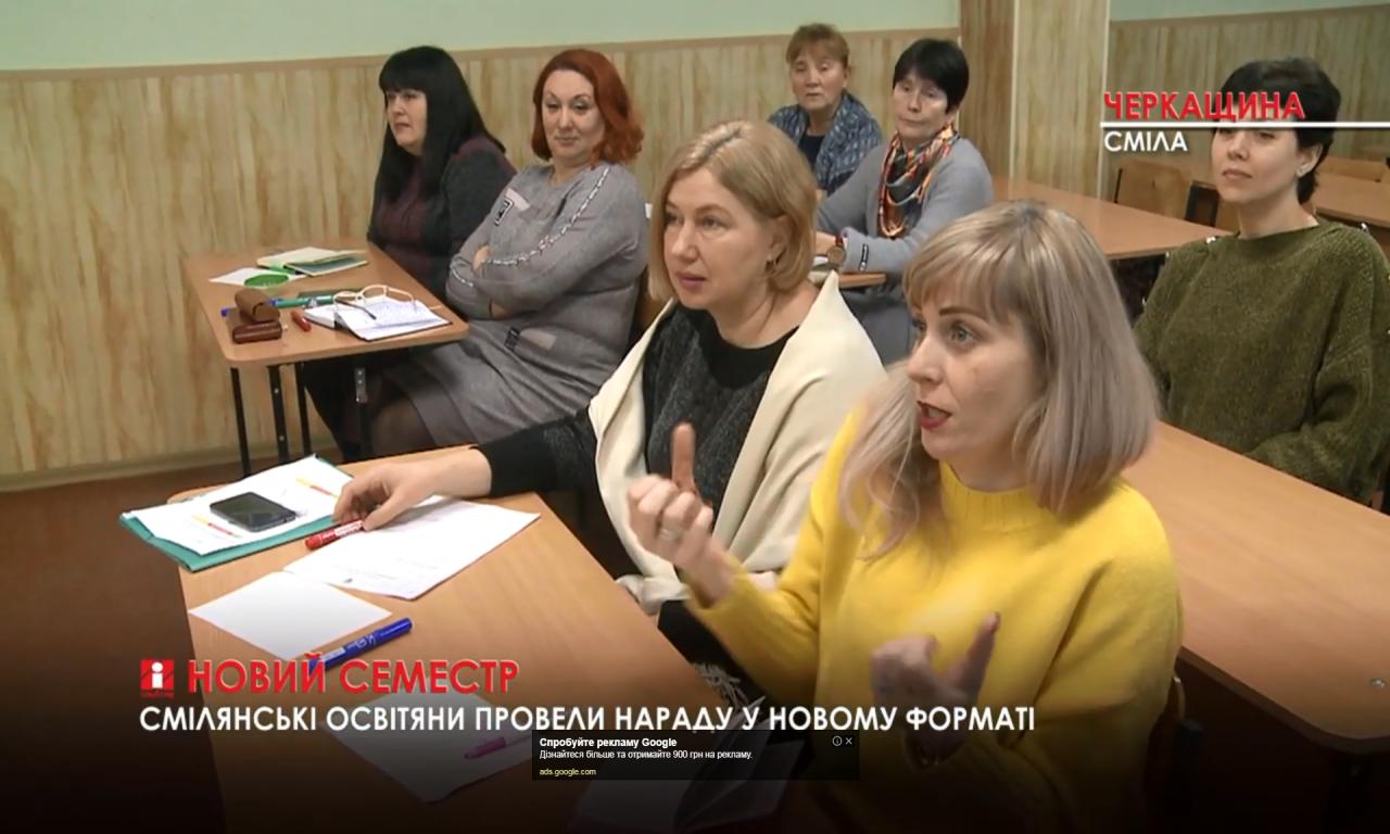 У школах Черкащини розпочався другий навчальний семестр (ВІДЕО)