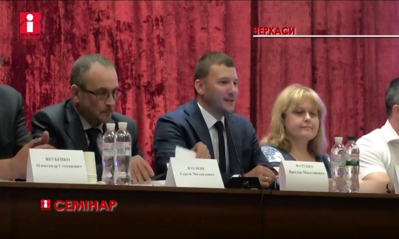Застосування законодавства у сфері державної служби роз'яснювали в Черкасах (ВІДЕО)