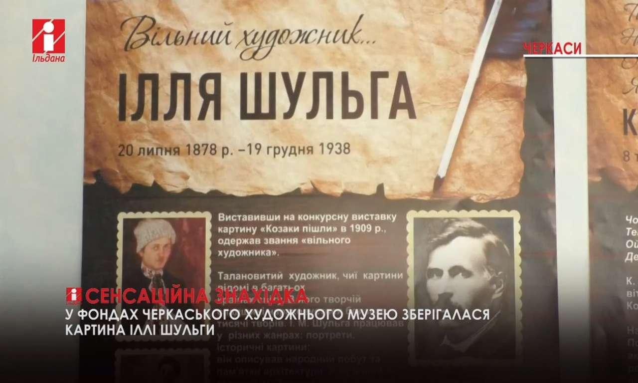 У Черкаському художньому музеї виявили полотно відомого українського художника (ВІДЕО)