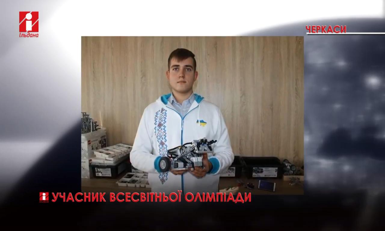 Десятикласник з Черкас став учасником Всесвітньої олімпіади з робототехніки (ВІДЕО)