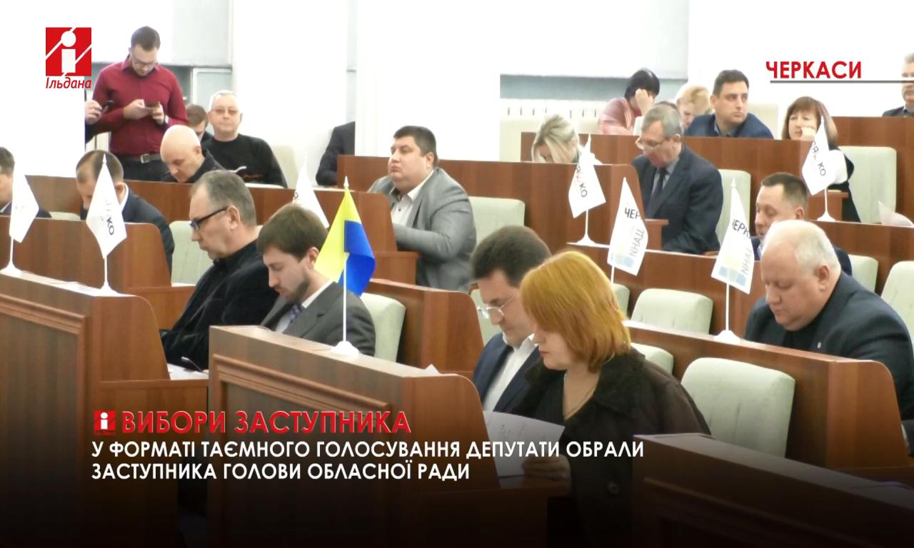 У Черкаській обласній раді обрали третього заступника голови (ВІДЕО)