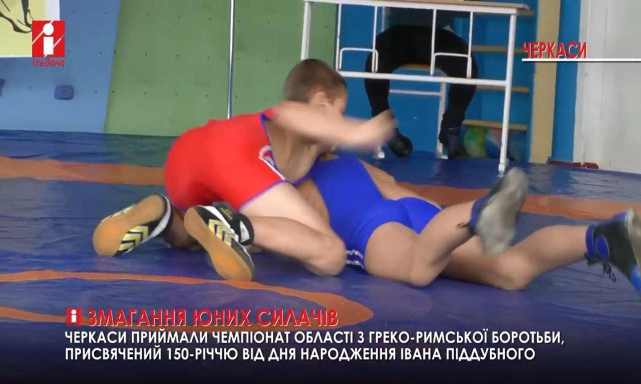 Юні силачі Черкащини мірялися силою на чемпіонаті, присвяченому 150-річчю від дня народження Івана Піддубного (ВІДЕО)