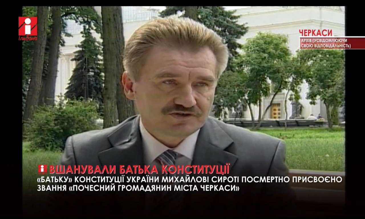 Михайлові Сироті присвоєно звання «Почесний громадянин міста Черкаси» (ВІДЕО)
