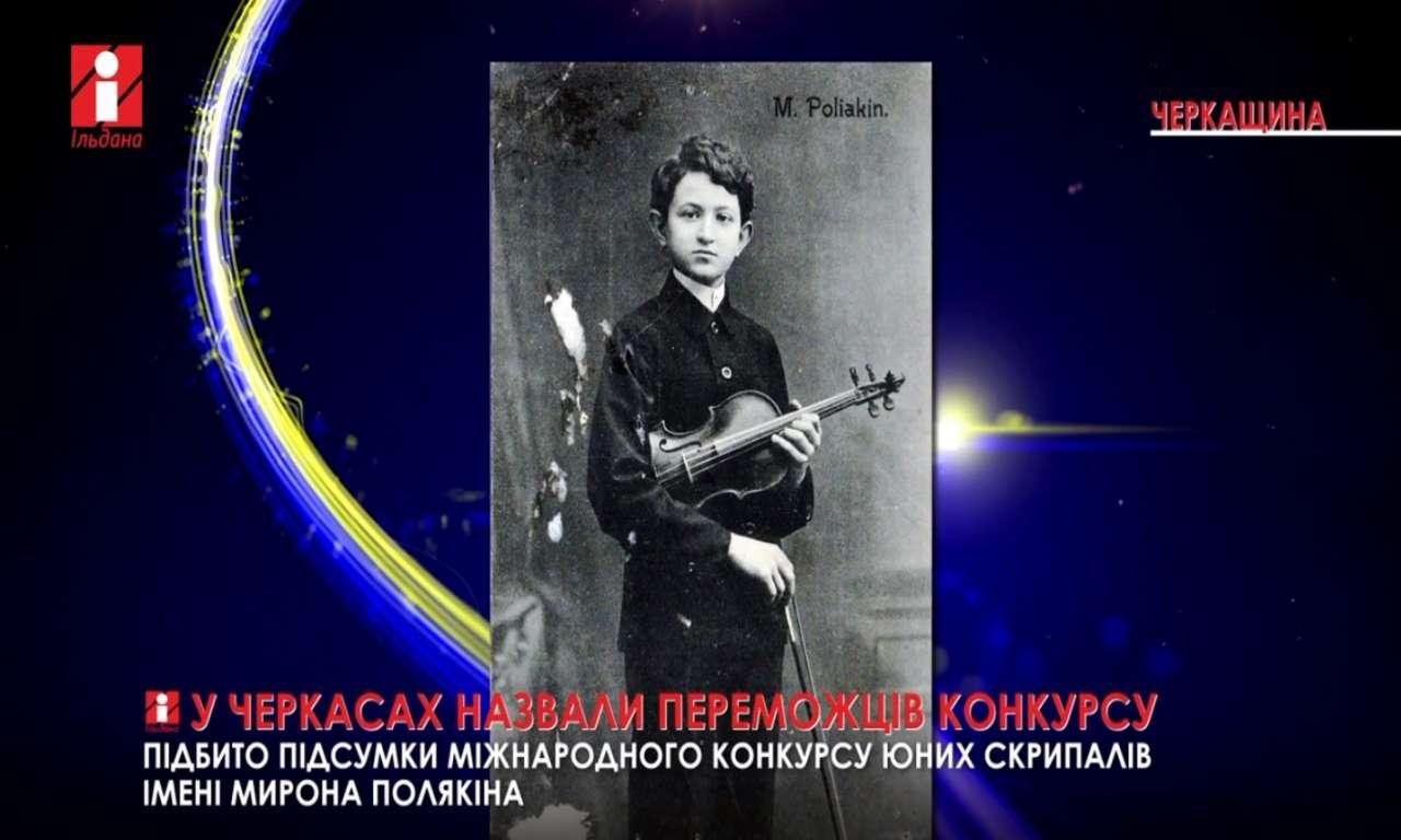 Міжнародний конкурс скрипалів, що відбувся у Черкасах, оголосив переможців (ВІДЕО)