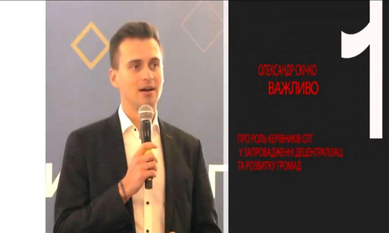 Важливо про головне: Олександр Скічко пророль керівників ОТГ у запровадженні децентралізації та розвитку громад