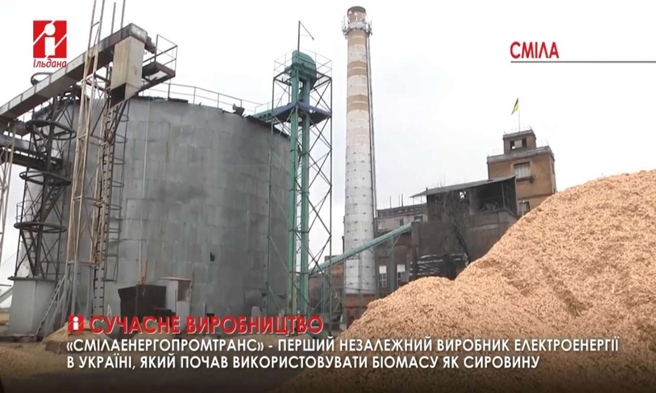 «Смілаенергопромтранс» вперше в Україні стала використовувати біомасу як сировину для виробництва електроенергії (ВІДЕО)