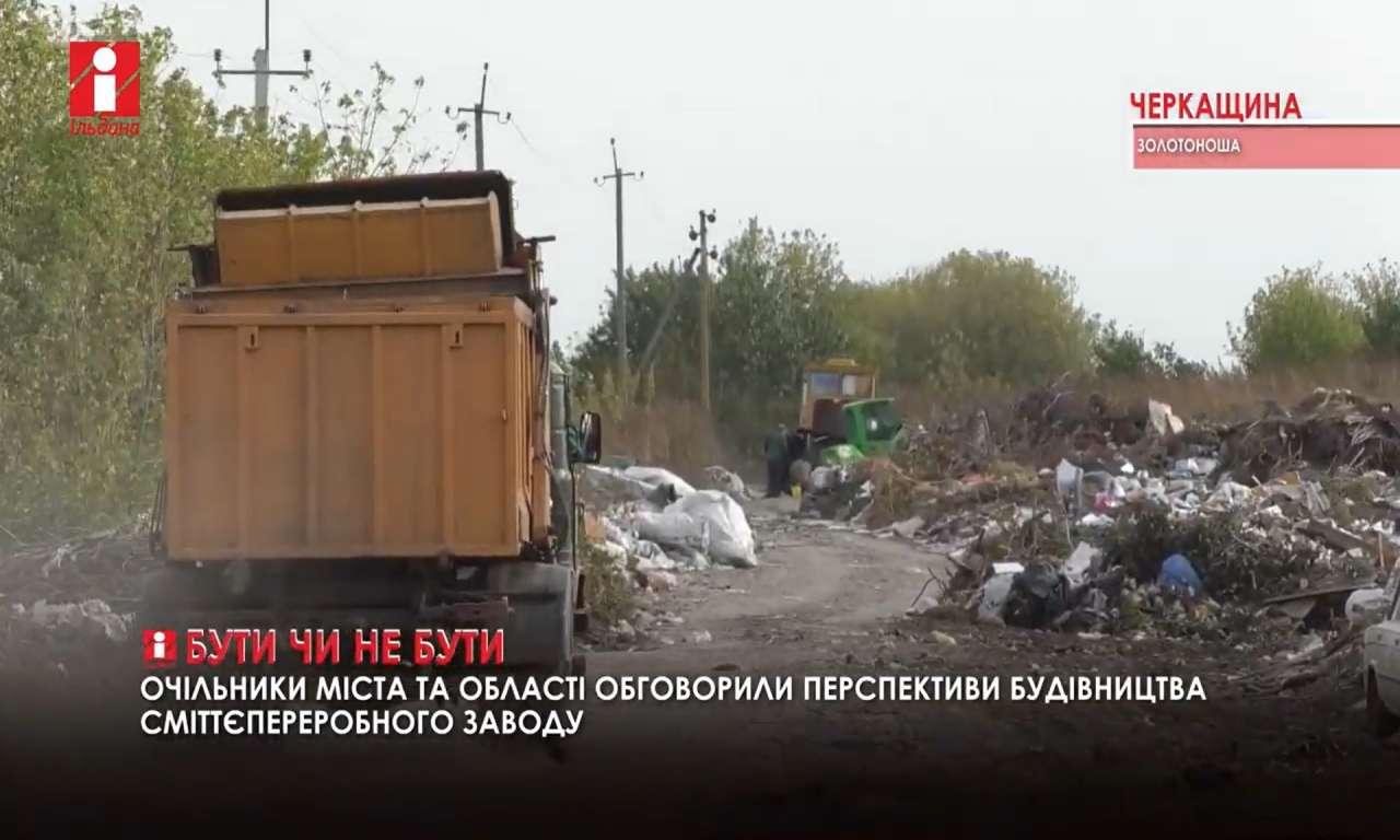 На Черкащині знову заговорили за будівництво сміттєпереробного заводу (ВІДЕО)