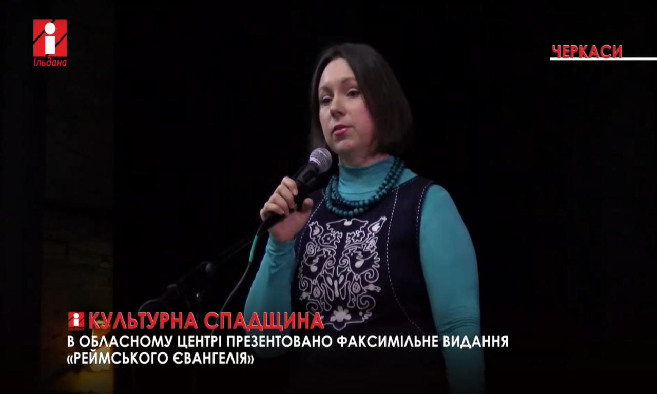 У Черкасах представлено проєкт «Повертаємо в Україну культурну спадщину» (ВІДЕО)