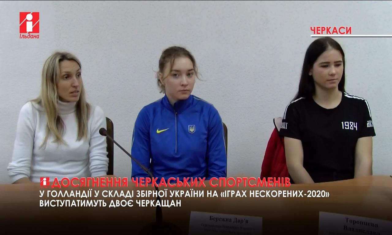 У Голландії у складі збірної України на «Іграх нескорених-2020» візьмуть участь двоє черкащан (ВІДЕО)