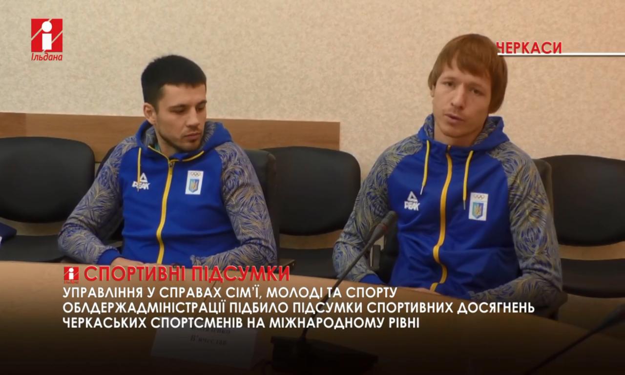 Підбито підсумки спортивних досягнень черкаських спортсменів на міжнародному рівні (ВІДЕО)