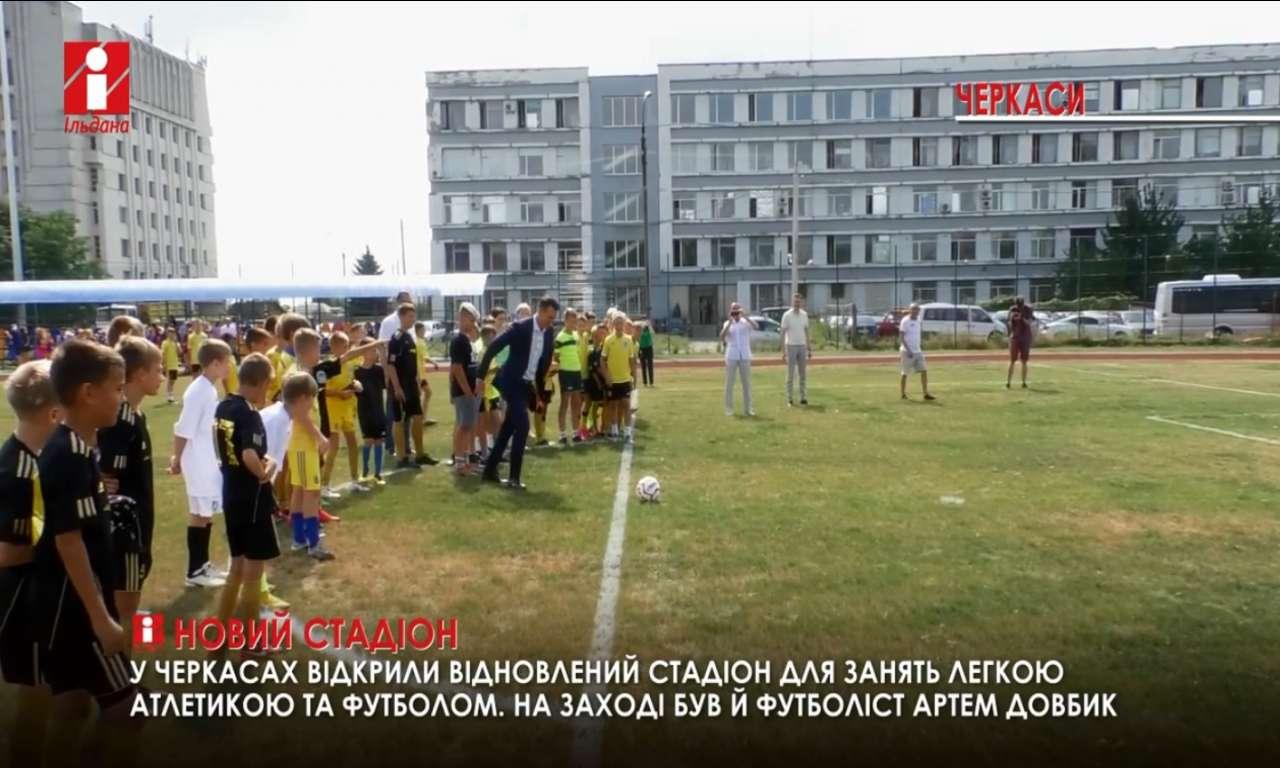 У Черкасах відкрили оновлений стадіон школи олімпійського резерву (ВІДЕО)