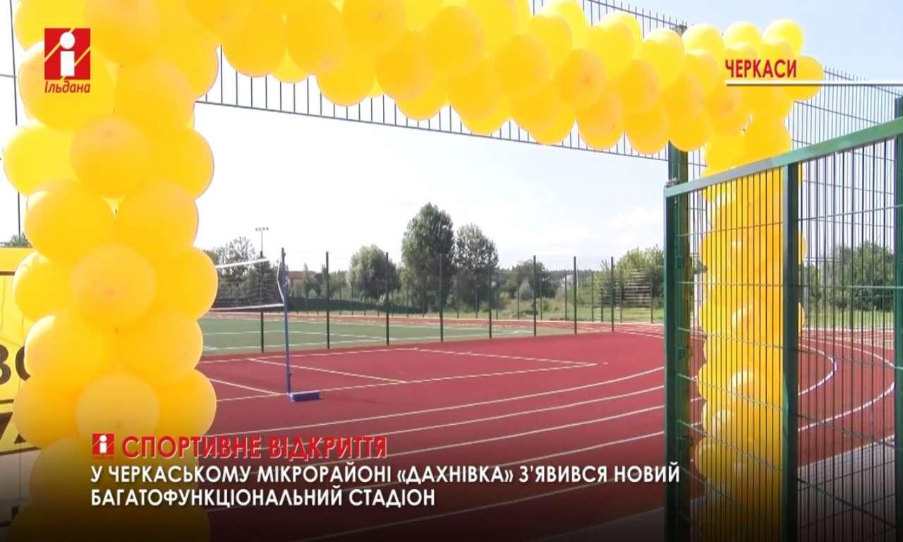 У Дахнівці відкрили стадіон на базі школи (ВІДЕО)