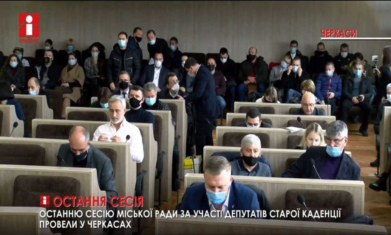 Депутати старої каденції провели останню сесію міськради в Черкасах (ВІДЕО)