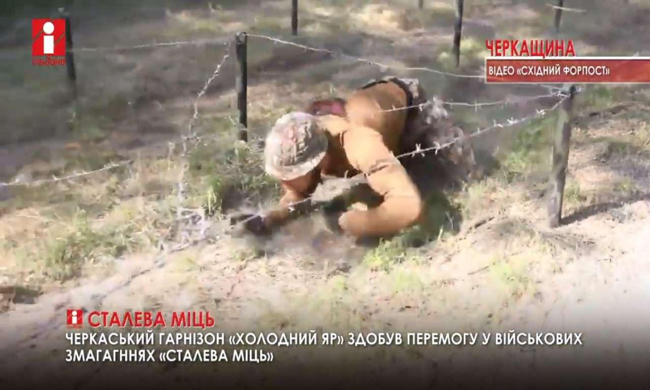 Черкаський гарнізон здобув перемогу в змаганнях з військового багатоборства «Сталева міць» (ВІДЕО)