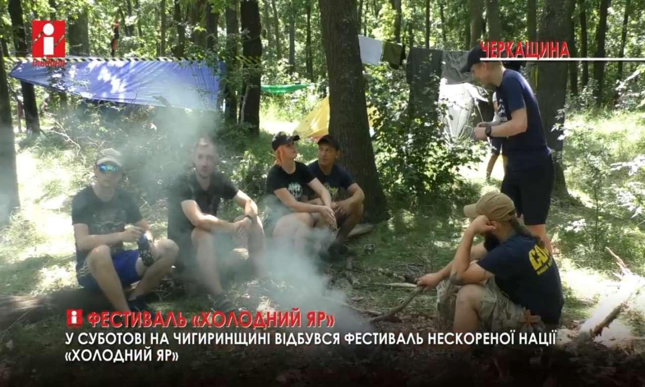 Жодного алкоголю: фестиваль нескореної нації «Холодний Яр» відбувся в Суботові на Чигиринщині (ВІДЕО)